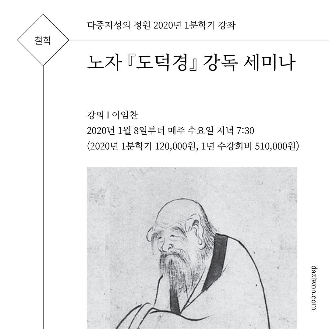 [철학] 노자 『도덕경』 강독 세미나 (강의 이임찬)