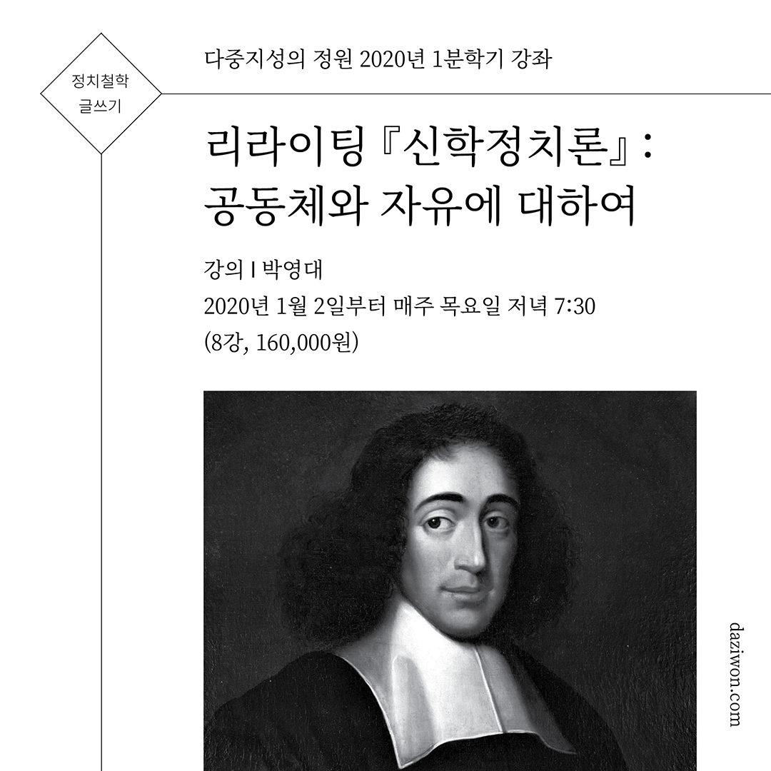 [정치철학/글쓰기] 리라이팅 『신학정치론』 : 공동체와 자유에 대하여 (강의 박영대)